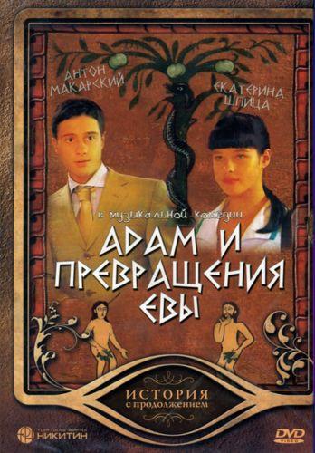 Ева и адам сериал - википедия