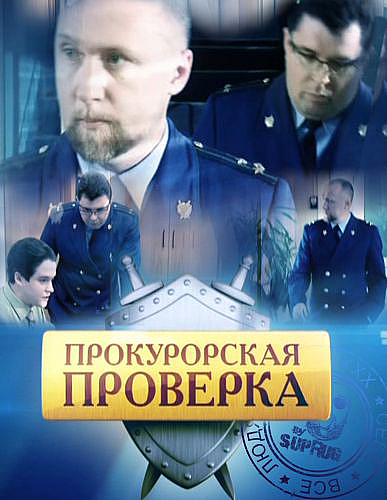 «Прокурорская Проверка» / 2011 - 2014