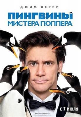 как звали пингвинов мистера поппера