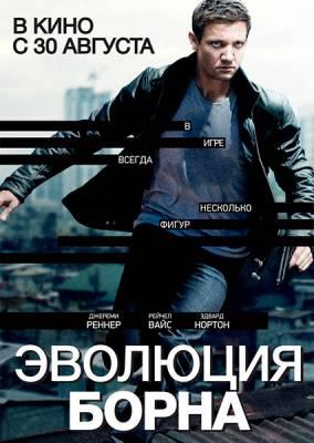 Эволюция борна / the bourne legacy (2012) смотреть онлайн