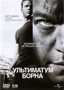 Ультиматум Борна / The Bourne Ultimatum (2007)