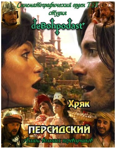 Хряк Персидский / Prince of Persia: The Sands of Time (2010) онлайн